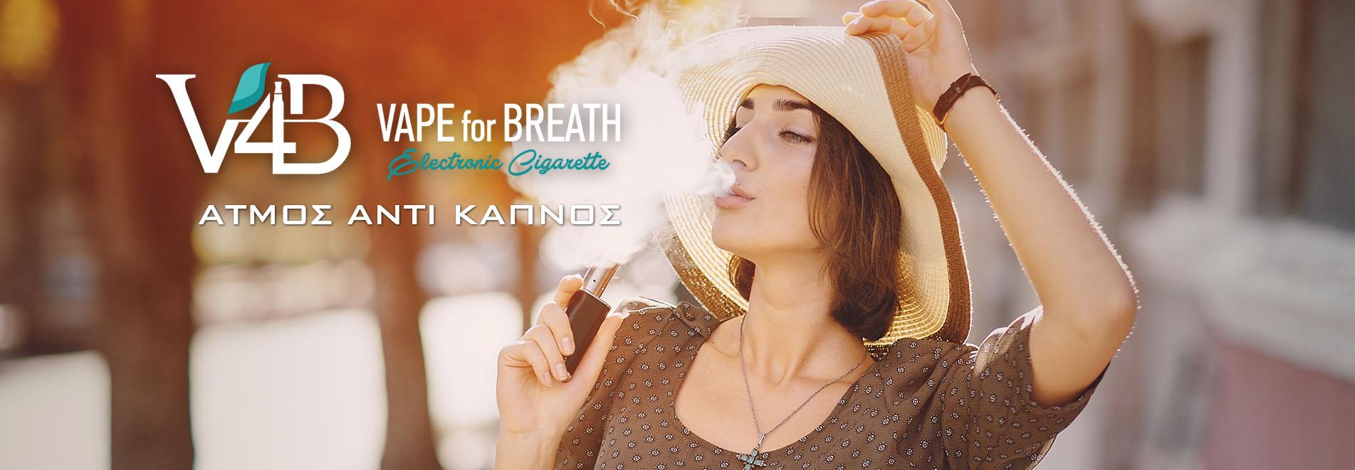 Ατμός αντί Καπνός